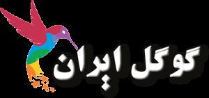 گوگل فارسی